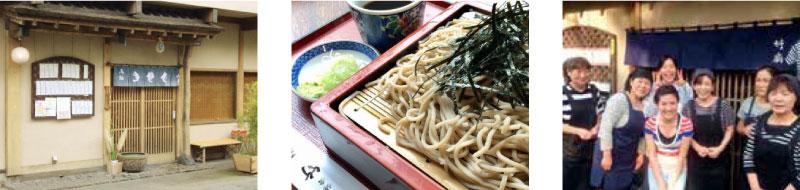 創業80余年の歴史を生かして「食材にこだわる老舗そば処を再建する」(神奈川県・鎌倉市)